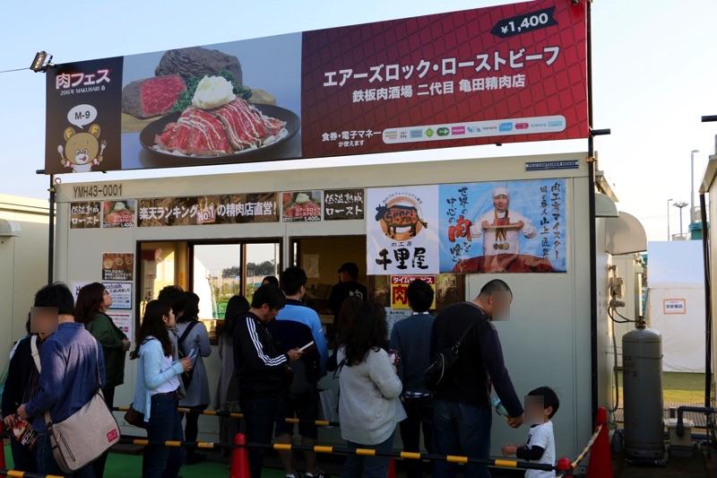鉄板肉酒場 二代目 亀田精肉店