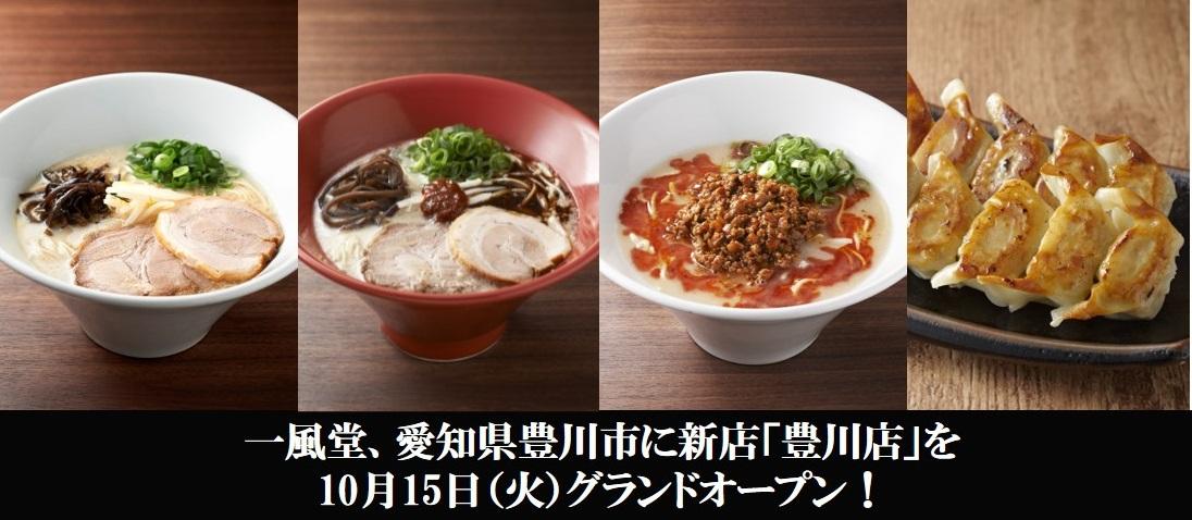 「一風堂」豊川店が10月15日にオープン!