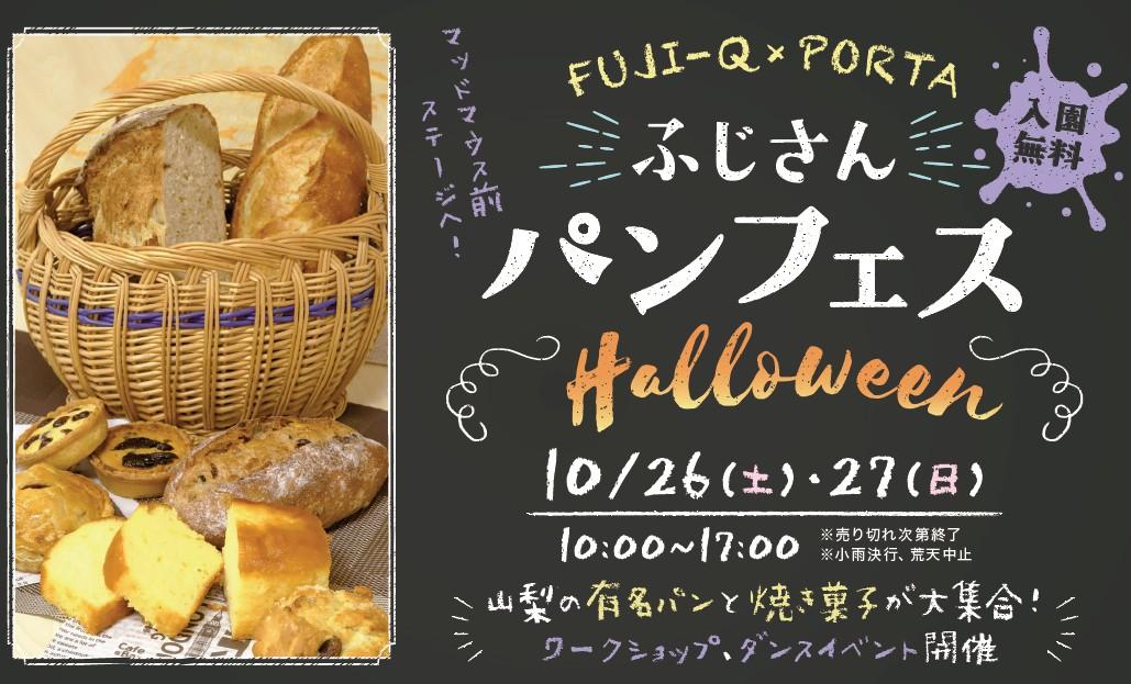 【第2弾】ふじさんパンフェス~Halloween~ 開催日:10月26日(土)・27日(日)
