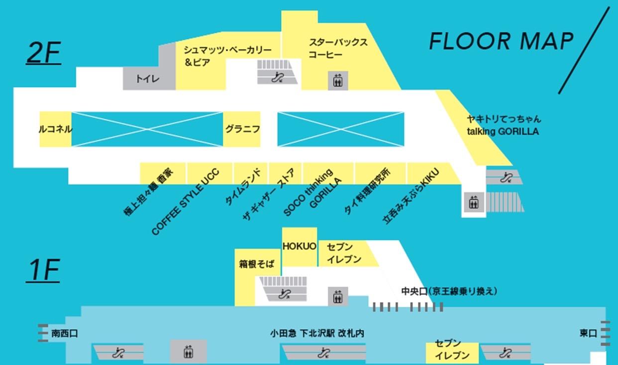 「シモキタエキウエ」フロアマップ