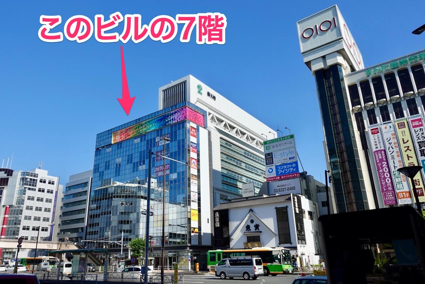 錦糸町駅前プラザビル