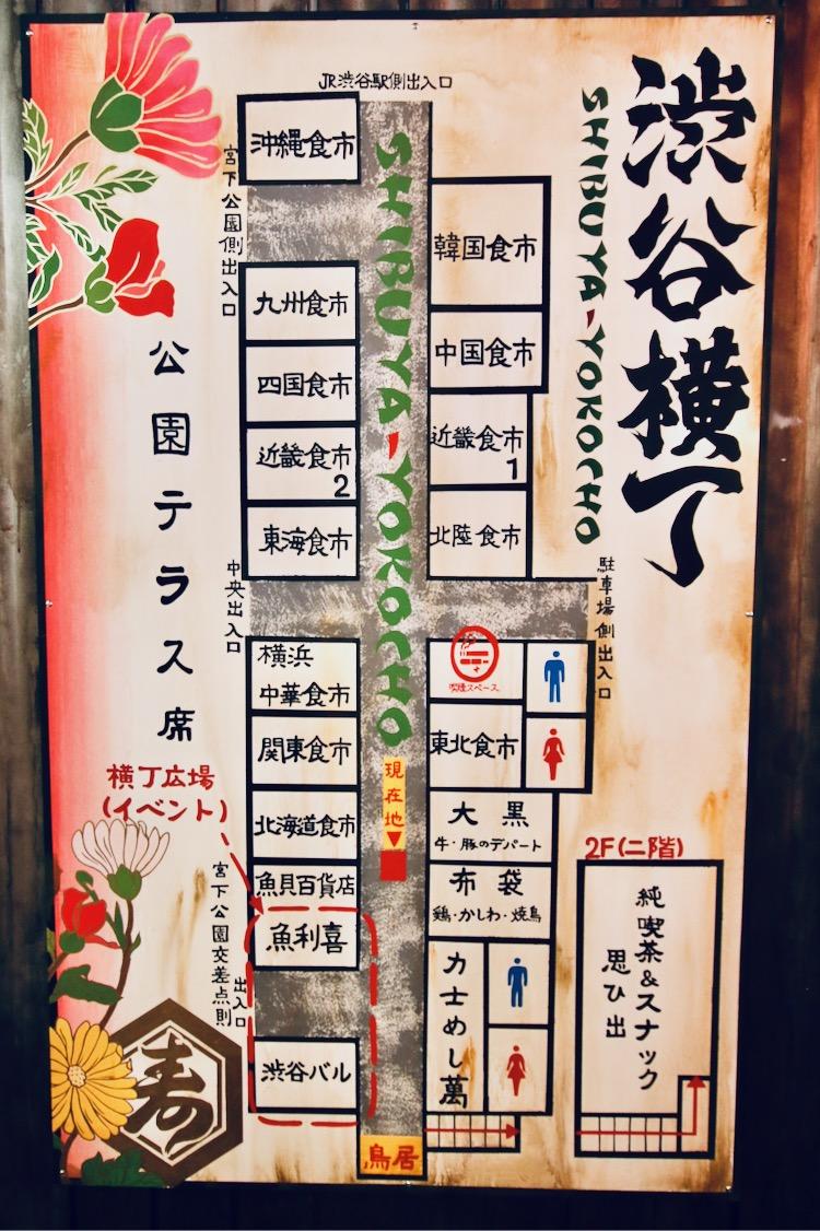「渋谷横丁」のマップ