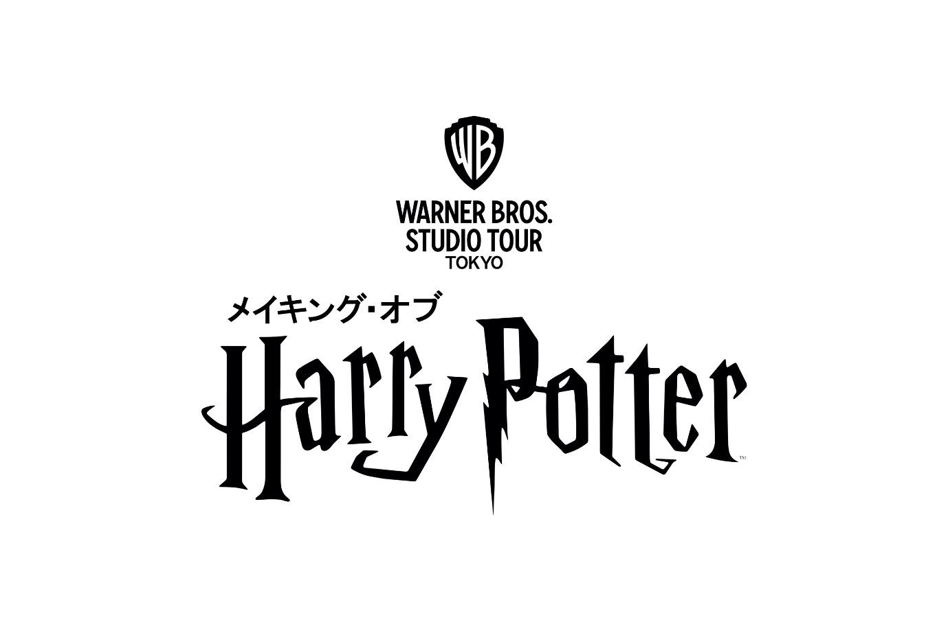 ワーナー ブラザース スタジオツアー東京 ‐メイキング・オブ ハリー・ポッター