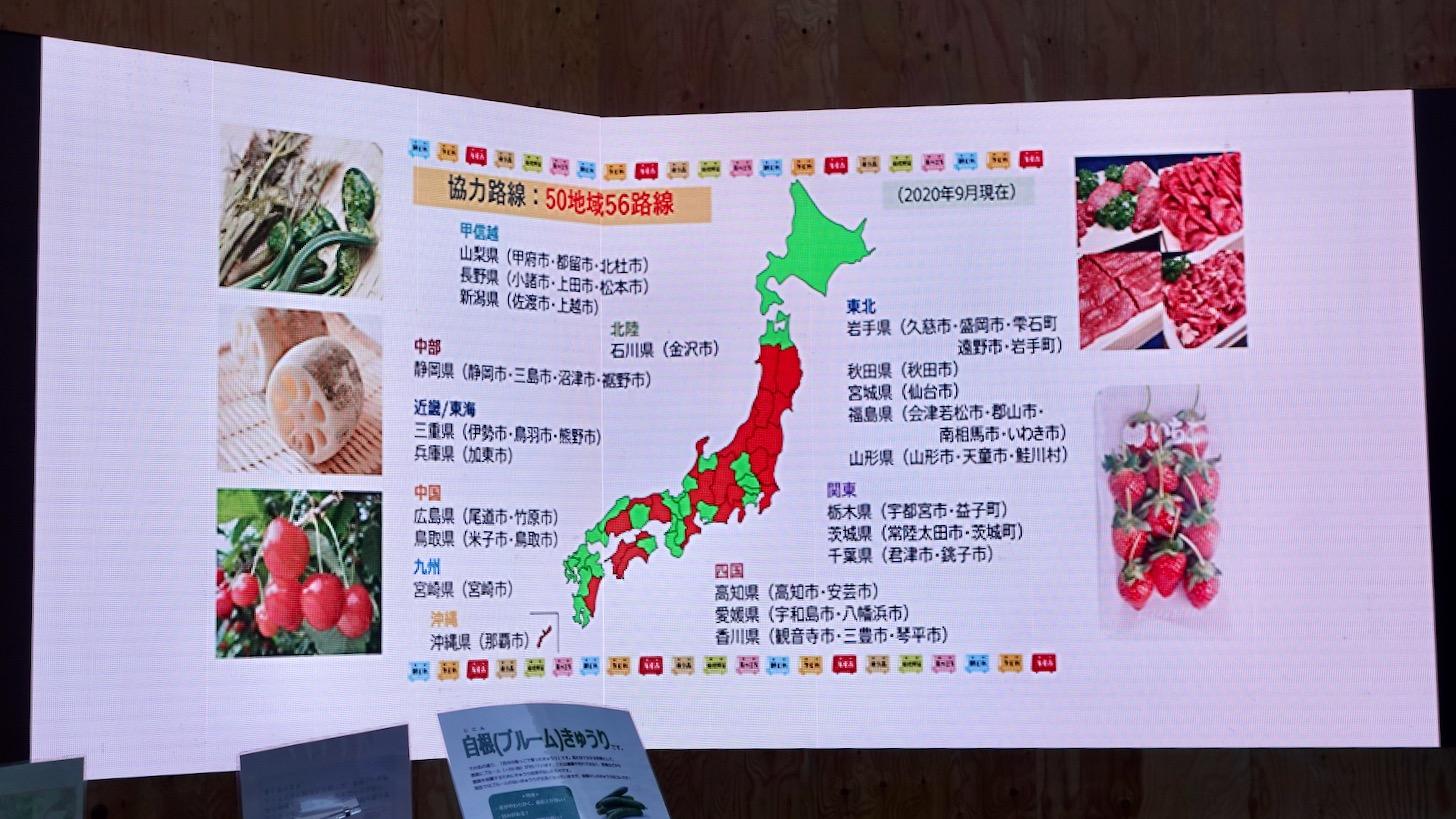 高速バスの空きスペースを利用して日本各地の「食」が東京・新宿に