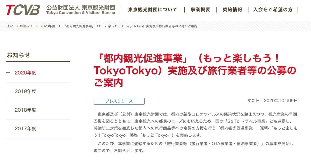 東京観光財団公式サイトより