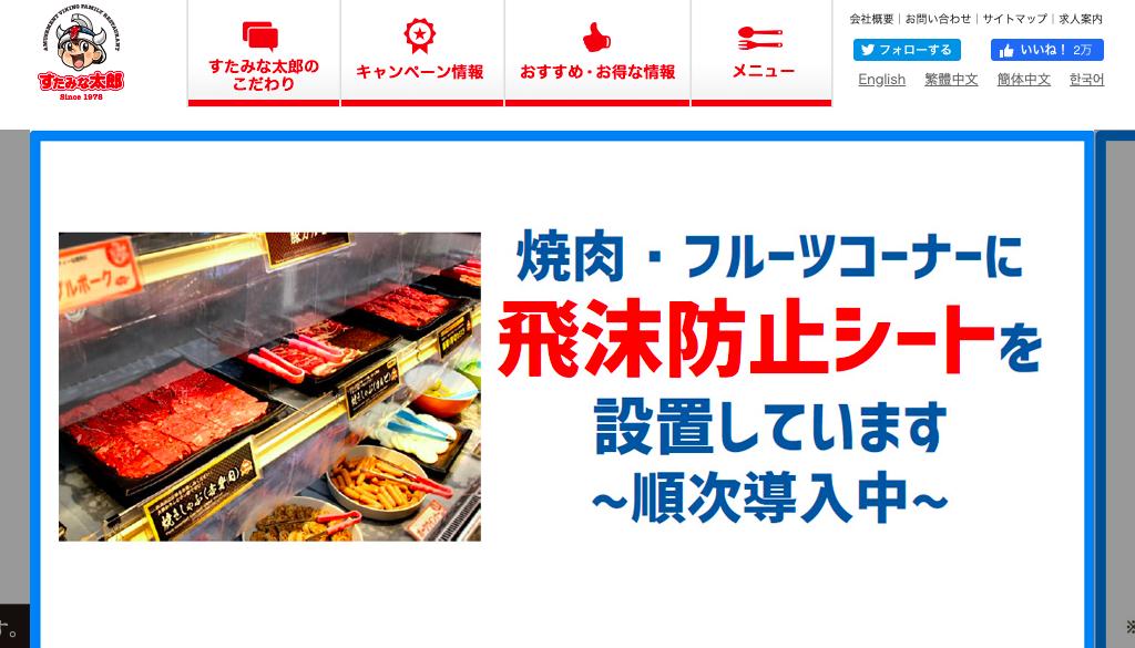 すたみな太郎 公式サイトより