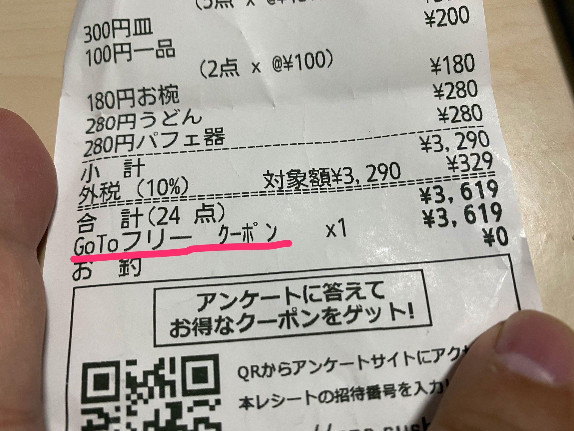券 プレミアム 食事 くら 寿司