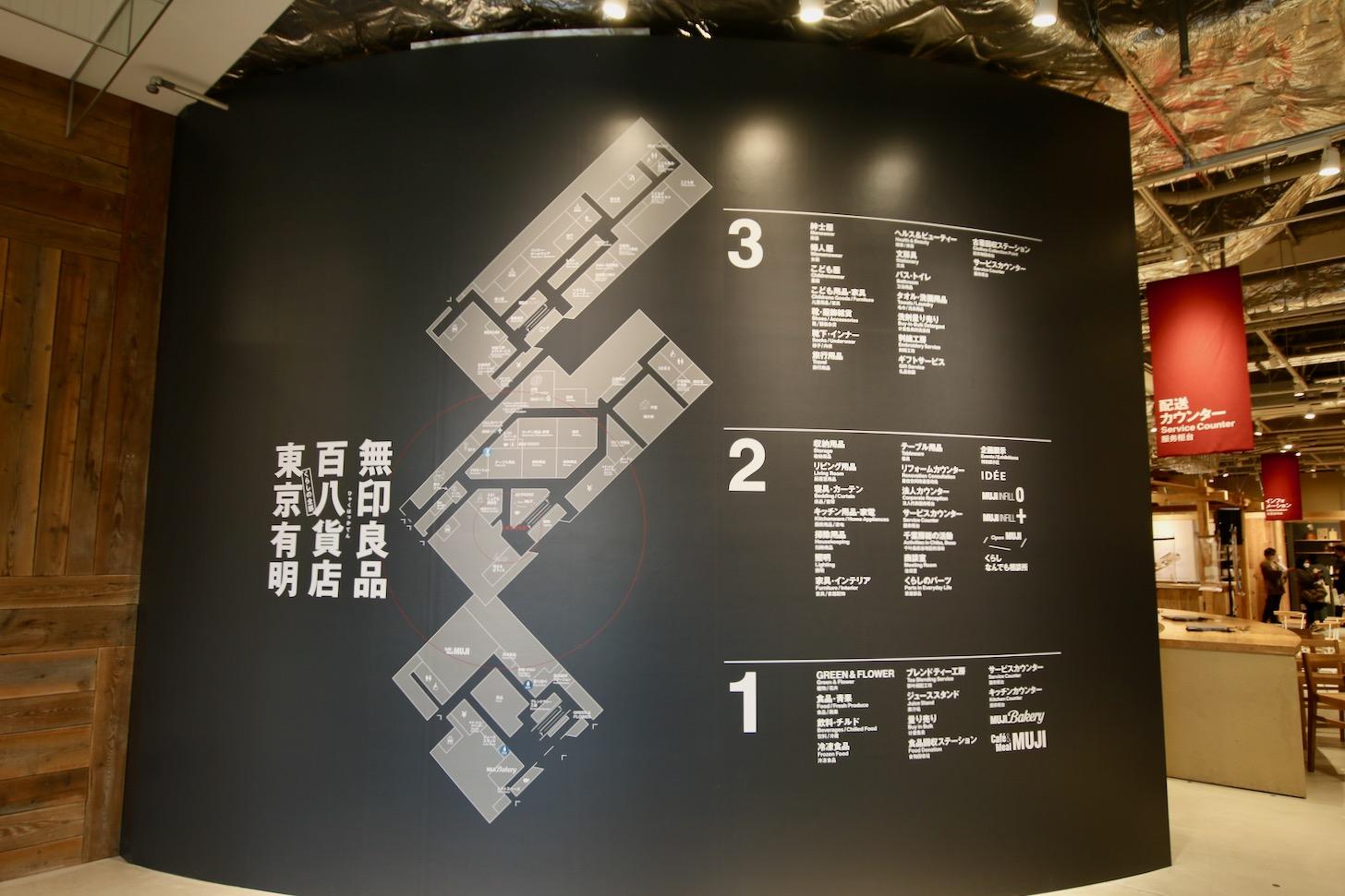 無印良品 東京有明の店内マップ