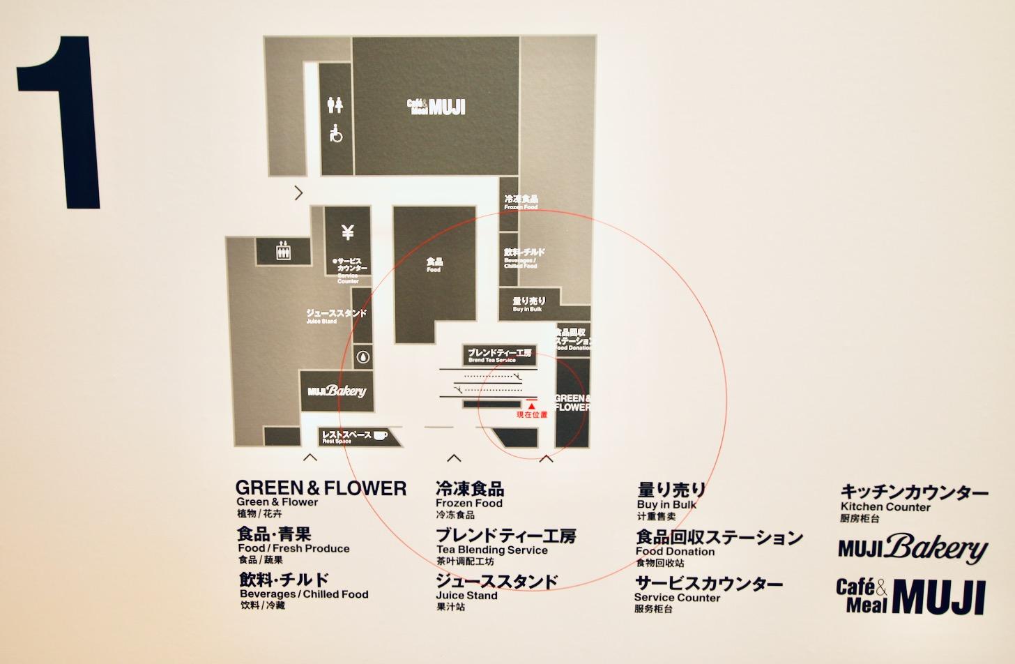 無印良品 東京有明1階フロアマップ