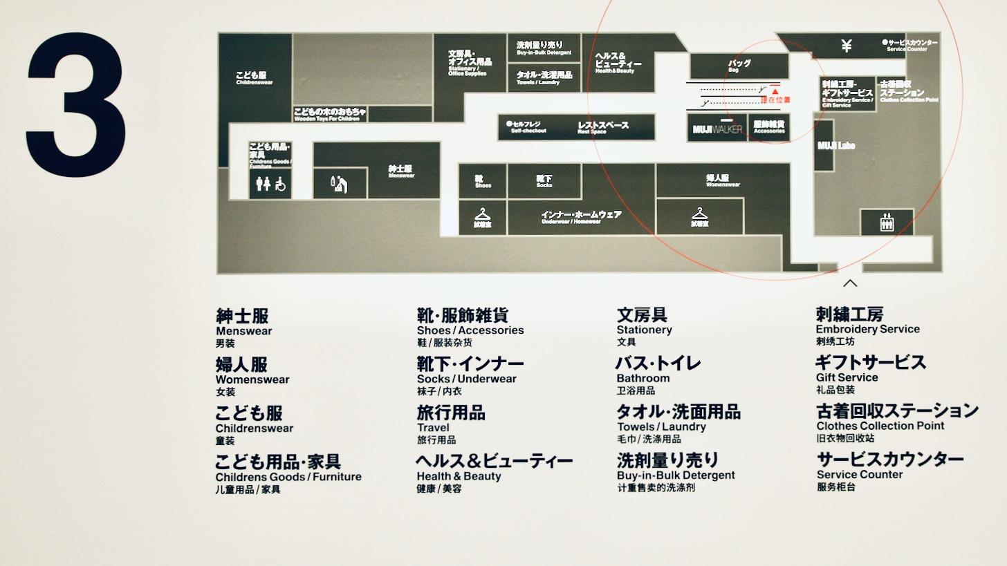 無印良品 東京有明3階のマップ
