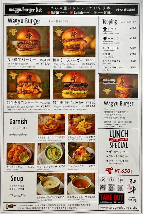 Wagyu Burgerのメニュー