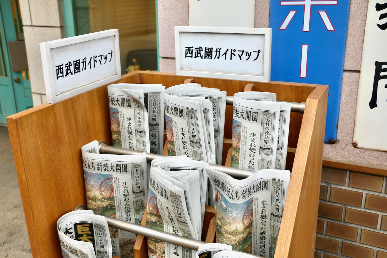 夕日の丘新聞