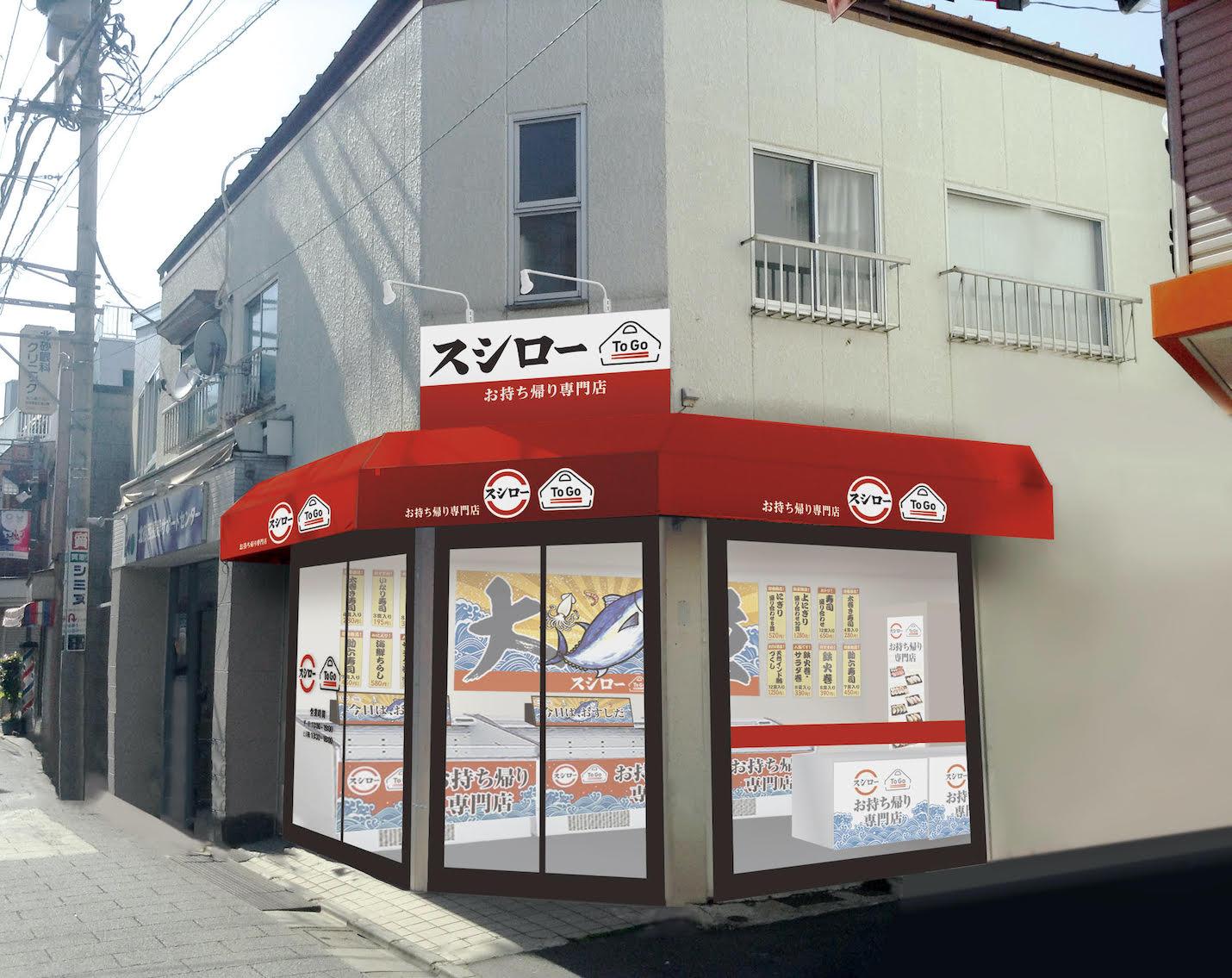 スシロー To Go 砂町銀座店