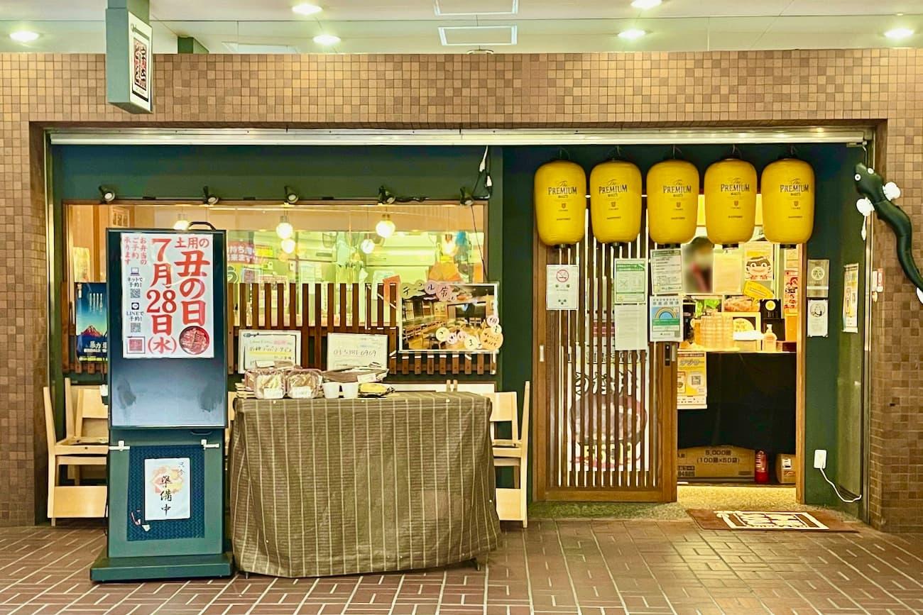 名代 宇奈とと 新宿センタービル店