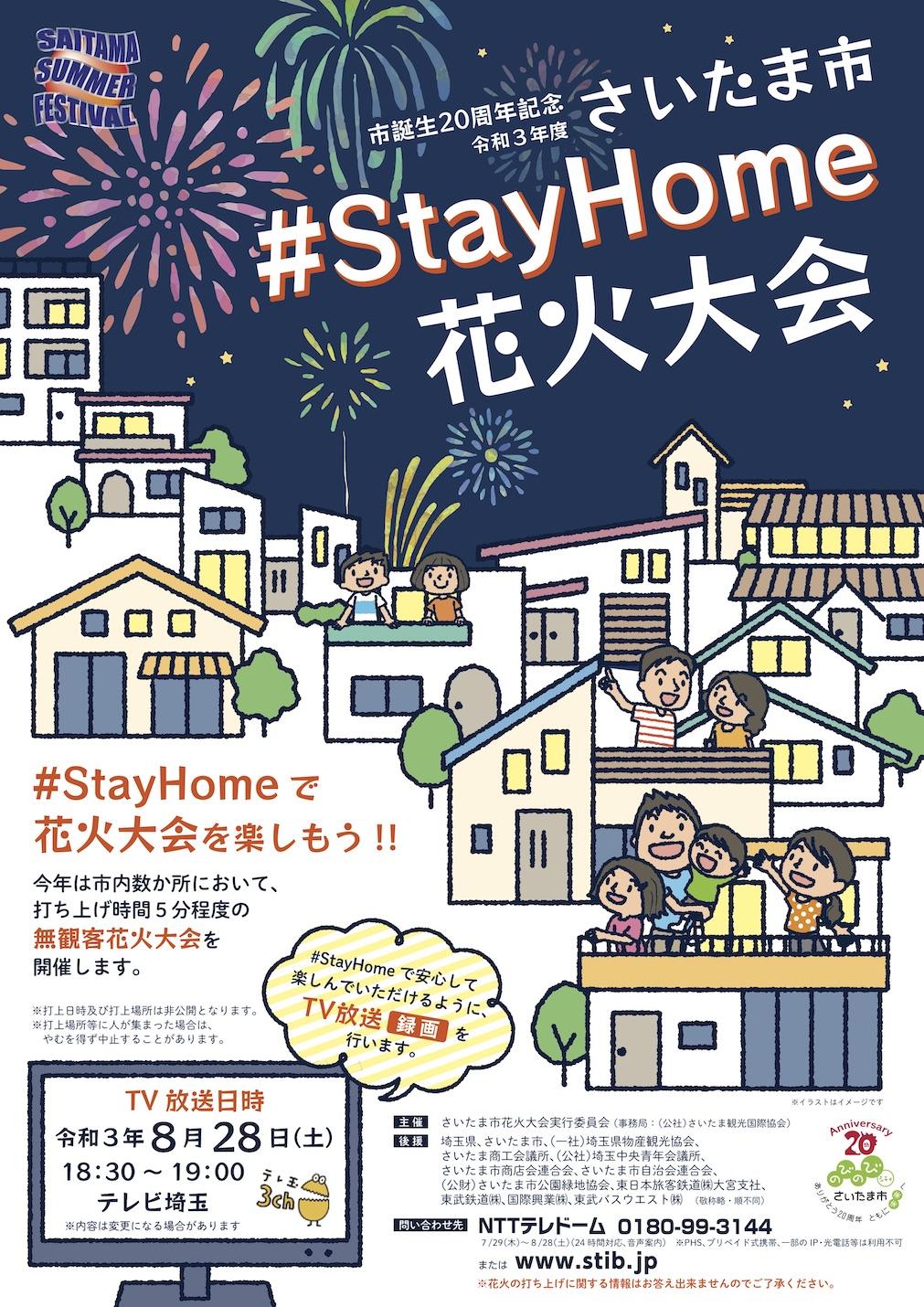 さいたま市「#StayHome花火大会」