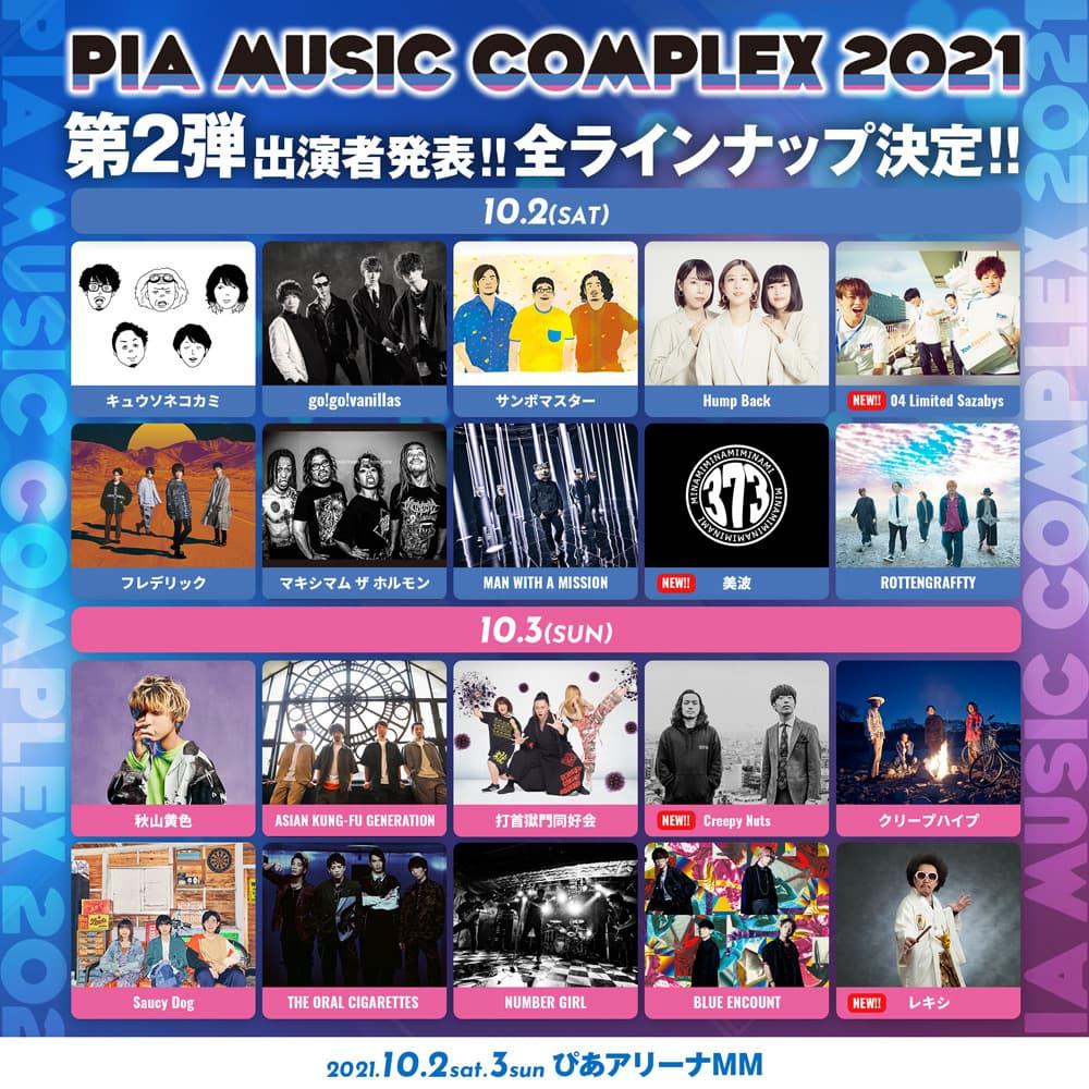 PIA MUSIC COMPLEX 2021
