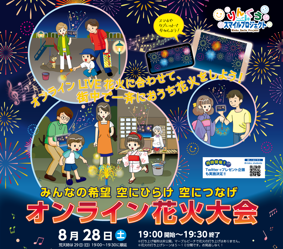 泉佐野市でオンライン花火大会
