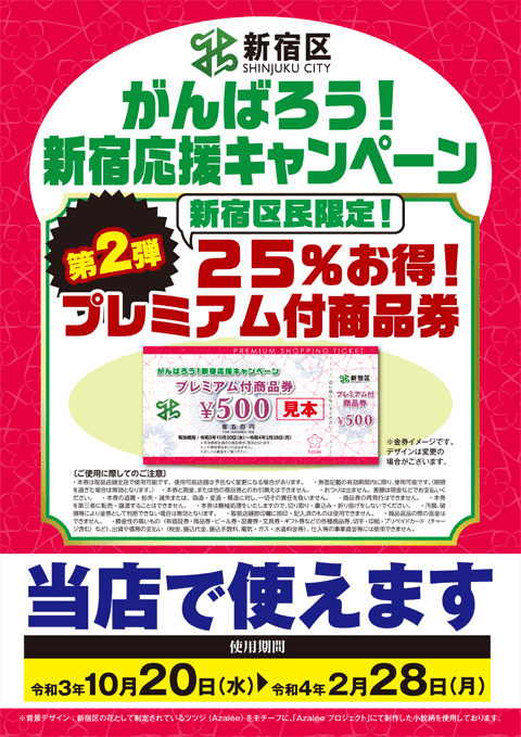がんばろう!新宿応援キャンペーン