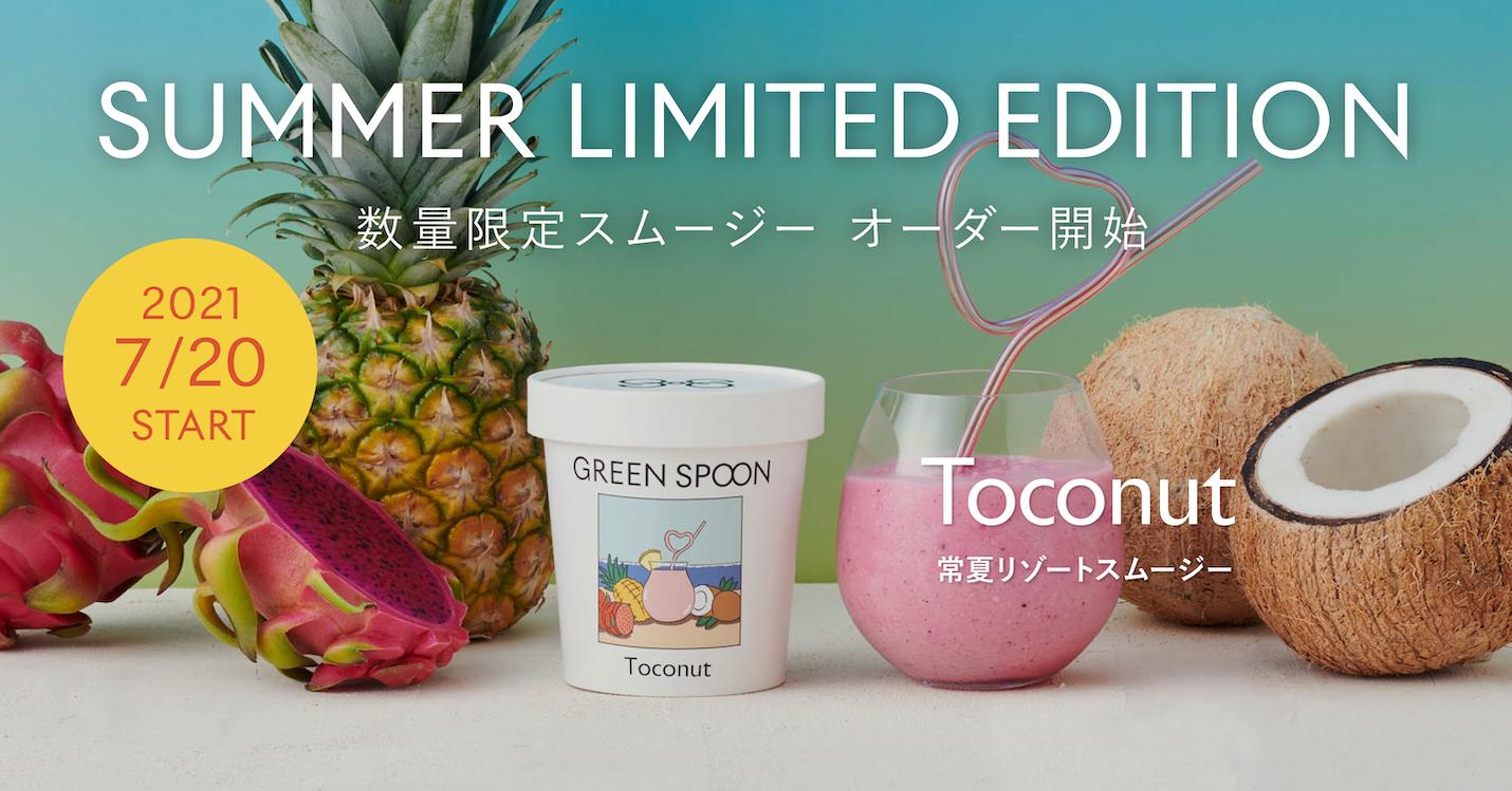 常夏リゾートスムージー「Toconut」