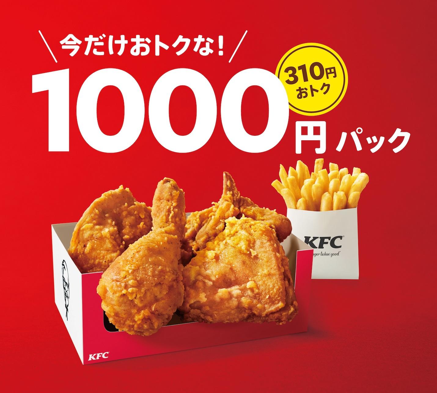 ケンタッキーフライドチキン「1000円パック」「1500円パック」