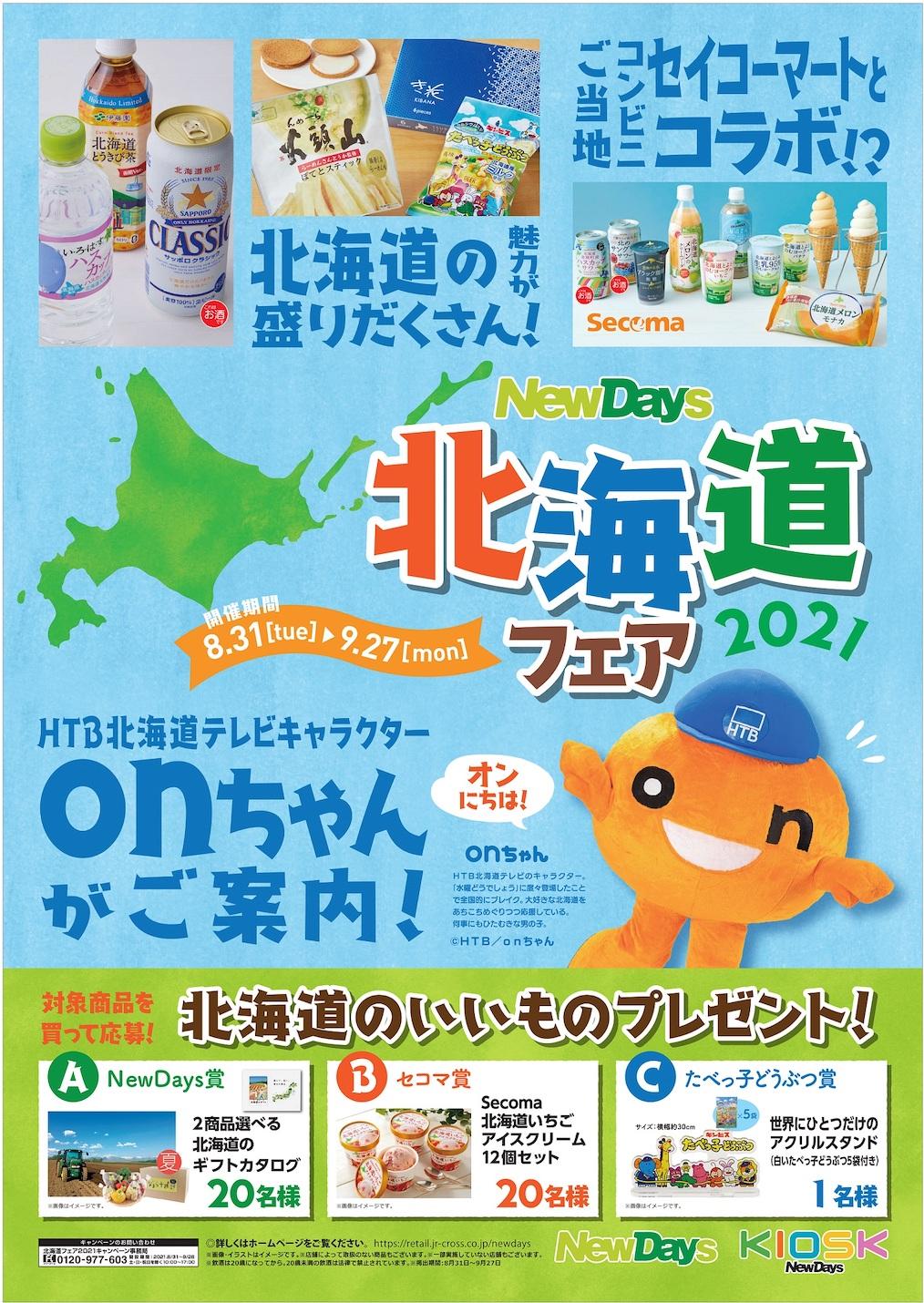 NewDays 北海道フェア2021