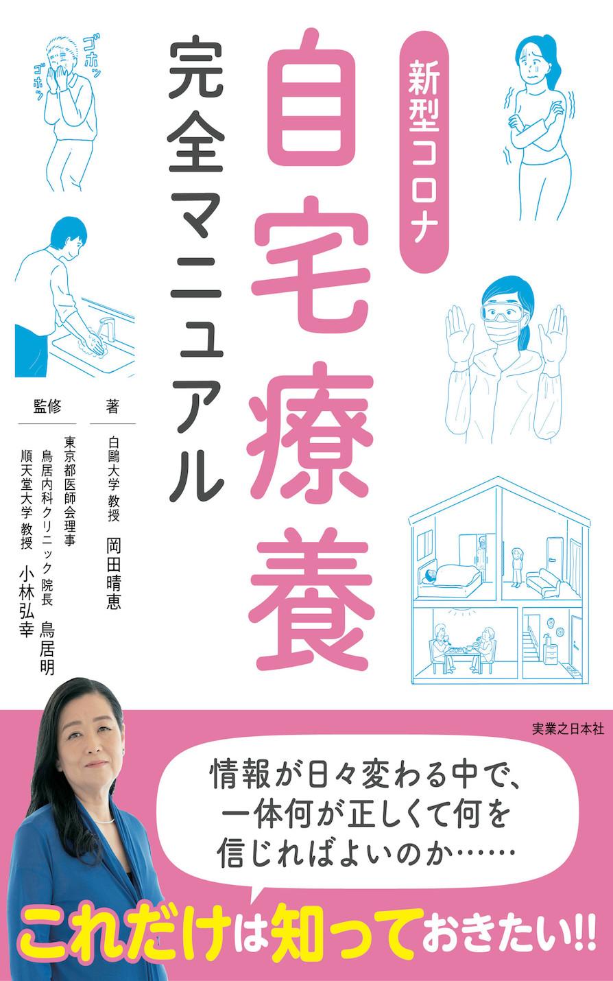 『新型コロナ 自宅療養完全マニュアル』