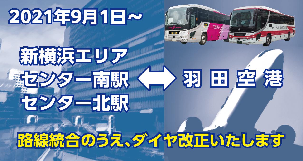羽田空港アクセスバス ダイヤ改正