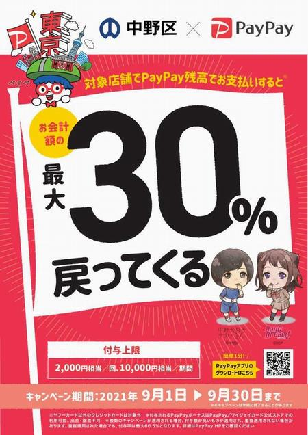 中野区でおトク!最大30%戻ってくるキャンペーン!