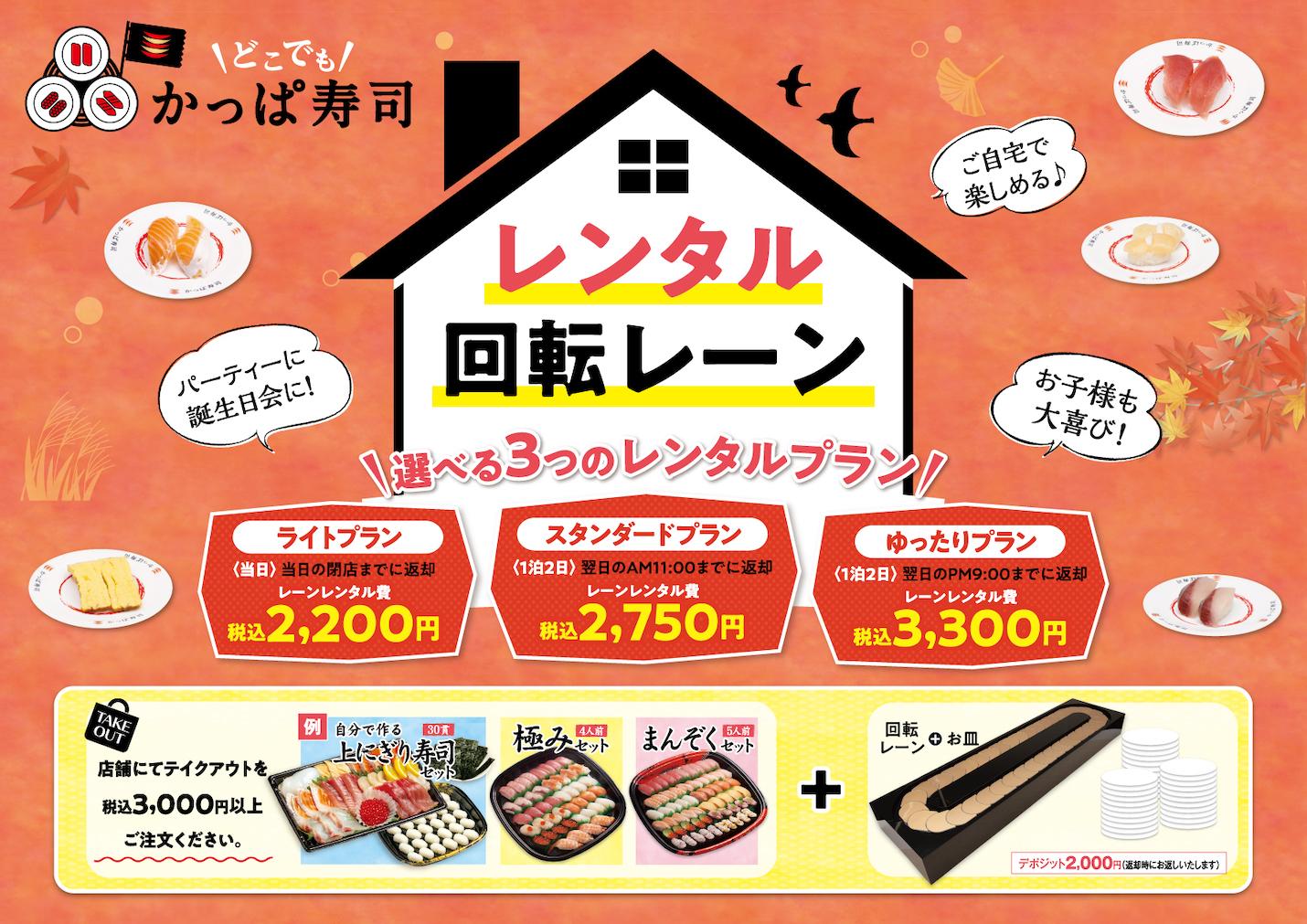 かっぱ寿司「レンタル回転レーン」
