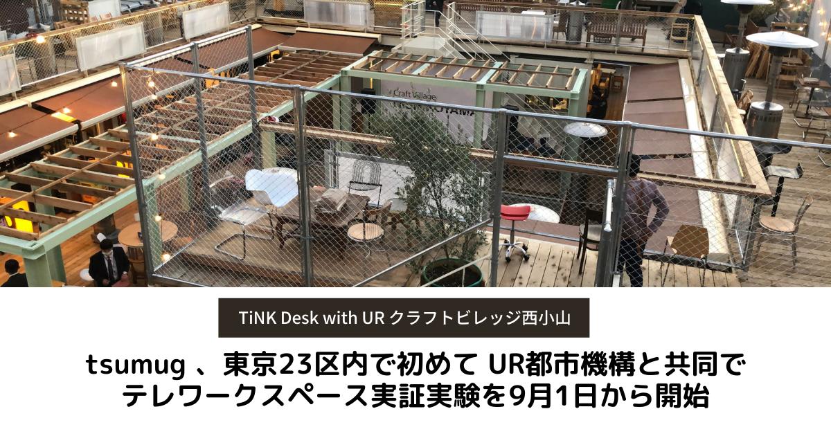 TiNK Desk with UR クラフトビレッジ西小山